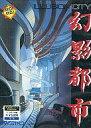【中古】PC-9801 5インチソフト 幻影都市 -ILUSION CITY-
