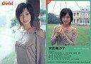 【中古】コレクションカード(女性)/雑誌「Girls vol.13」付録トレーディングカード 6 : 安田美沙子/「Girls vol.13」付録トレーディングカード