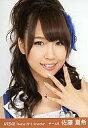 【中古】生写真(AKB48 SKE48)/アイドル/AKB48 佐藤夏希/左手パー/劇場トレーディング生写真セット2011.November