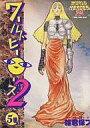 【中古】その他コミック ワールドヒーローズ2 全5巻セット / 雑君保プ【中古】afb