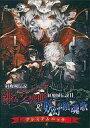 【中古】同人GAME DVDソフト 紅魔城伝説 緋色の交響曲 & 紅魔城伝説 II 妖幻の鎮魂歌 プレミアムパック / Frontier Aja