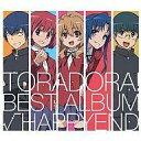 【中古】アニメ系CD 「とらドラ!」BEST ALBUM「√...