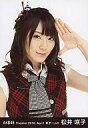 【中古】生写真(AKB48・SKE48)/アイドル/AKB48 松井咲子/上半身・敬礼/劇場トレーディング生写真セット2010.April