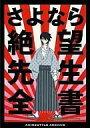 【中古】アニメムック さよなら絶望先生全書【中古】afb...