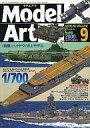 【中古】ホビー雑誌 MODEL Art 2000/9 NO.568 モデルアート