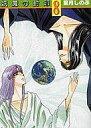 【中古】文庫コミック 妖魔の封印(文庫版) 全8巻セット / 葉月しのぶ【中古】afb