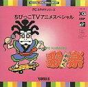 【中古】Windows3.1/95/Mac漢字Talk7.1...