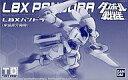 【中古】プラモデル LBXパンドラ(宇崎悠介専用) 「ダンボール戦機」 プレミアムバンダイ限定 0173120