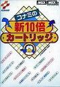 【中古】MSX/MSX2 カートリッジROMソフト コナミの新10倍カートリッジ
