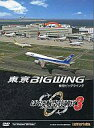 【中古】WindowsXP/Vista DVDソフト ぼくは航空管制官3 東京ビッグウイング