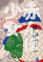 【中古】B6コミック 赤んぼ少女 / 楳図かずお