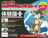 【中古】PS2ハード What's プロアクションリプレイ体験版PLUS【02P03Dec16】【画】