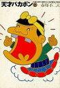 【中古】文庫コミック 天才バカボン(文庫版)全21巻セット / 赤塚不二夫【タイムセール】【中古】afb