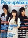 【中古】Pick-up Voice Pick-up Voice 2008/5 vol.7 ピックアップボイス【タイムセール】