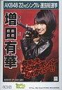 【中古】生写真(AKB48 SKE48)/アイドル/AKB48 増田有華/CDS「Everyday カチューシャ」特典