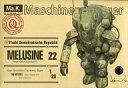 【中古】プラモデル 1/20 メルジーネ 「Ma.K. マシーネンクリーガー Zbv3000」 シリーズNo.22 [YK-03]