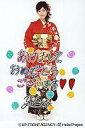 【エントリーでポイント10倍!(9月26日01:59まで!)】【中古】生写真(ハロプロ)/アイドル/Berryz工房 Berryz工房/熊井友理奈/全身・両手組み・衣装赤・着物・コメント入り・ポストカードサイズ・ポストカードサイズ/公式生写真
