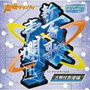 【中古】アニメ系CD 新・百歌声爛2?男性声優編