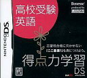 【中古】ニンテンドーDSソフト 得点力学習DS 高校受験 英語【02P03Dec16】【画】