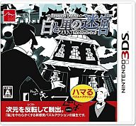 The Nintendo 3 DS soft shifting world white and Black Labyrinth