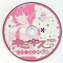 【中古】Windows2000/XP/Vista/MacOSX10.3.3以降 CDソフト キミキス
