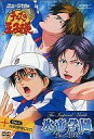 【中古】その他DVD ミュージカル テニスの王子様 The Imperial Match 2005-2006 氷帝学園 [通常版]