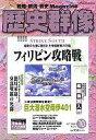 【中古】カルチャー雑誌 歴史群像 2005/10 No.73【タイムセール】