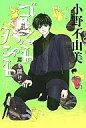 【中古】ライトノベルセット(その他) ゴーストハント 全7巻セット / 小野不由美【中古】afb