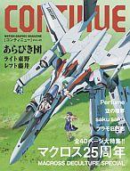 中古ゲーム雑誌CONTINUEVol402008/6コンティニュー