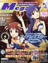 【中古】メガミマガジン 付録付)Megami MAGAZINE 2012/3(別冊付録1点)