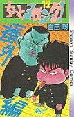 【中古】少年コミック ランクB)ちょっとヨロシク! 全12巻セット / 吉田聡【02P03Sep16】【画】【中古】afb