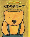 【中古】単行本(実用) ≪児童書 絵本≫ くまの子ウーフ / 神沢利子【中古】afb