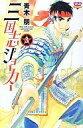 【中古】少女コミック 三国志ジョーカー(3) / 青木朋【楽フェス_ポイント10倍】【画】