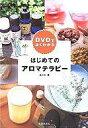 【中古】単行本(実用) ≪生活・暮らし≫ DVDでよくわか
