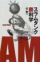 [used] It is afb comics, animated cartoon ≪ comics, animated cartoon ≫ slam dunk victory studies [10P11Jun13] [image] [used]