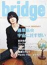 【中古】音楽雑誌 BRIDGE 2011/1 vol.66 ブリッジ