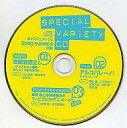【中古】アニメ系CD SPECIAL VARIETY CD ボイスアニメージュ 2009 SUMMER付録【SS10P03mar13】【画】