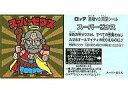 【中古】ビックリマンシール/メタルエンボス/ヘッド/ビックリマン伝説 - メタルエンボス : スーパーゼウス