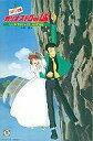 【中古】プラモデル 1/24 断崖 ルパン三世&クラリス 「ルパン三世 カリオストロの城」[G-344]