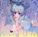 【中古】同人音楽CDソフト reunion / Liz Triangle