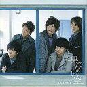 【中古】邦楽CD 嵐 DVD付初回生産限定盤 / 果てない空【10P13Jun14】【画】