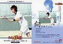 【中古】コレクションカード(男性)/実写映画「テニスの王子様」トレーディングカード 22 : 向日岳人/CASTCARD/実写映画「テニスの王子様」トレーディングカード