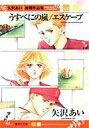 【中古】文庫コミック 矢沢あい初期作品集 うすべにの嵐/エスケープ(文庫版)(3) / 矢沢あい