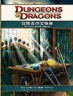 【中古】ボードゲーム 冒険者の宝物庫 (Dungeons&Dragons 第4版/サプリメント)【タイムセール】