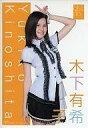 【エントリーでポイント10倍!(9月26日01:59まで!)】【中古】生写真(AKB48・SKE48)/アイドル/SKE48 木下有希子/ノーマルプレート/SKE48コレクションプレート(A5サイズ)