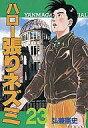【中古】B6コミック ハロー張りネズミ(23) / 弘兼憲史