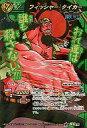 【中古】ミラクルバトルカードダス/超Ω/緑/キャラ/ワンピース「占拠された竜宮城」 超Ω31 [超Ω] : フィッシャー・タイガー【画】