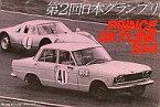 【中古】プラモデル 1/32 プリンス スカイライン S54 第2回日本グランプリ出場車 シリーズNo.39 [2184]【タイムセール】【画】