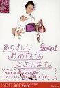 【エントリーでポイント10倍!(7月11日01:59まで!)】【中古】生写真(AKB48・SKE48)/アイドル/NMB48 佐藤天彩/2012 January-rd[2012福袋]コメント入り公式生写真