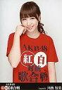 【中古】生写真(AKB48 SKE48)/アイドル/AKB48 河西智美/DVD「AKB48 紅白対抗歌合戦」